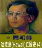 哈哇意(Hawaii)亡國史(4) -◎周明峰 - 台灣e新聞