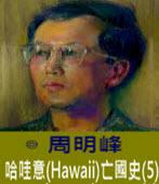 哈哇意(Hawaii)亡國史(5) -◎周明峰 - 台灣e新聞