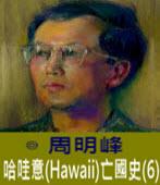 哈哇意(Hawaii)亡國史(6) -◎周明峰 - 台灣e新聞