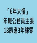 「6年太慢」 年輕公務員:18趴應3年歸零-台灣e新聞