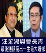 汪笨湖與曹長青最後通話 說出一生最大遺憾 -台灣e新聞