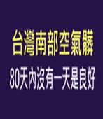 台灣南部空氣髒 80天內沒有一天是良好  -台灣e新聞