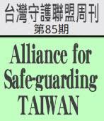 第85期台灣守護周刊|台灣e新聞
