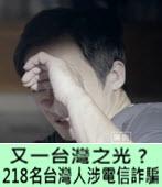 又一台灣之光? 218名台灣人西班牙涉電信詐騙-台灣e新聞