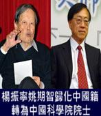 楊振寧、姚期智歸化中國籍 轉為中國科學院院士 - 台灣e新聞