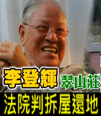 李登輝翠山莊侵占鄰居地6.7坪 法院判拆屋還地- 台灣e新聞