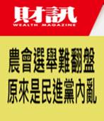 農會選舉難翻盤 原來是民進黨內亂- 台灣e新聞