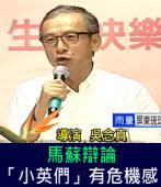 馬蘇辯論 小英們有危機感- 台灣e新聞