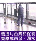 機捷月台疏於保養 竟釀成雨潑、漏水- 台灣e新聞