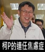 柯P的連任焦慮症 -◎莫默-台灣e新聞