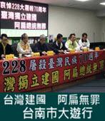 綠營228主辦台灣建國 阿扁無罪 台南市大遊行-台灣e新聞