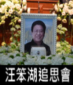 汪笨湖追思會 25日台南安平天橋教會舉辦-台灣e新聞