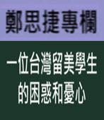 一位台灣留美學生的困惑和憂心 - 台灣e新聞