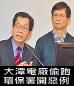 大潭電廠偷跑 環保署開惡例 - 台灣e新聞