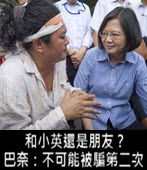 和小英還是朋友? 巴奈:不可能被騙第二次 - 台灣e新聞