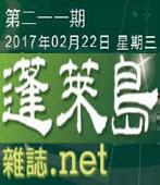 第211期【蓬萊島雜誌 Formosa】電子報 -台灣e新聞