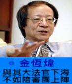 《金恆煒專欄》與其大法官下海 不如陪審團上陣-台灣e新聞