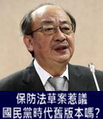 保防法草案惹議 柯建銘:這是國民黨時代舊版本嗎?-台灣e新聞