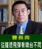 曹長青:從薩德飛彈看韓台不同 -台灣e新聞