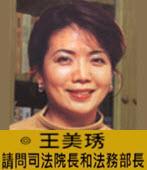《星期專論》請問司法院長和法務部長-◎王美琇 -台灣e新聞