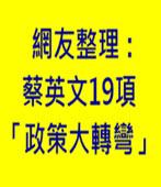 網友整理「蔡英文19項政策大轉彎」 -台灣e新聞
