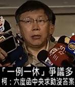 「一例一休」爭議多 柯:六度函中央求助沒答案 -台灣e新聞