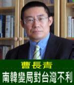 曹長青:南韓變局對台灣不利 -台灣e新聞