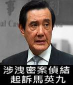 涉洩密案偵結 起訴馬英九-台灣e新聞