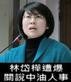 林岱樺遭爆 關說中油人事 -台灣e新聞