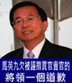 〈阿扁札記〉馬英九欠被誣指買官賣官的將領一個道歉  -台灣e新聞