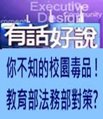 你不知的校園毒品 ! 教育部法務部對策? -台灣e新聞