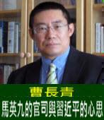 曹長青:馬英九的官司與習近平的心思 -台灣e新聞