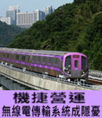 機捷營運 無線電傳輸系統成隱憂 -台灣e新聞