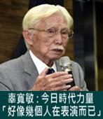 昔日欣賞黃國昌 今日辜寬敏說 : 時代力量「好像幾個人在表演而已」-台灣e新聞
