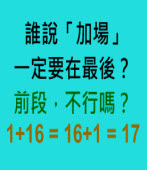 誰說「加場」一定要在最後?前段,不行嗎?1+16 = 16+1 = 17-台灣e新聞