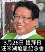 台北市汪笨湖先生追思紀念會:最後一場的「台灣心聲」-台灣e新聞