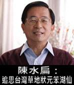 陳水扁:追思台灣草地狀元笨湖仙-台灣e新聞
