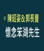 懷念笨湖先生-◎陳昭姿 & 郭長豐  -台灣e新聞