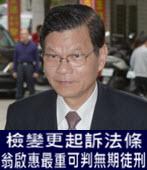 浩鼎案》檢變更起訴法條 翁啟惠最重可判無期徒刑-台灣e新聞