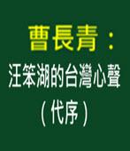 曹長青:汪笨湖的台灣心聲(代序)-台灣e新聞