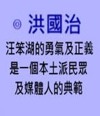 汪笨湖的勇氣及正義是一個本土派民眾及媒體人的典範 -◎洪國治-台灣e新聞
