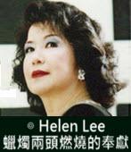 「蠟燭兩頭燃燒的奉獻」-◎ Helen Lee (李雪玟)-台灣e新聞
