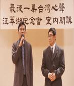 追思汪笨湖大爆場 曹長青:共同完成他台獨、平反扁案的遺願-台灣e新聞