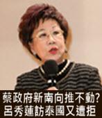 蔡政府新南向推不動? 呂秀蓮訪泰國又遭拒-台灣e新聞