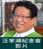 汪笨湖先生追思紀念會影片-台灣e新聞
