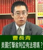 曹長青:美國打擊敘利亞有法理嗎?-台灣e新聞