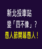 新北投車站變「四不像」?愚人節開幕愚人 !-台灣e新聞