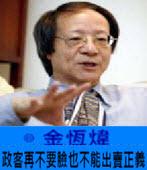 《金恆煒專欄》政客再不要臉也不能出賣正義-台灣e新聞