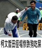 視察世大運開幕試跑道 柯文哲田徑場慘跌狗吃屎 -台灣e新聞
