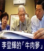 李登輝的「牛肉夢」 -台灣e新聞